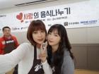 """걸그룹 리브하이 보혜-신아, """"함께하면 행복해요"""" 강남장애인복지관 '사랑의 음식나누기' 봉사"""
