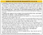 [더벨]롯데 금융계열사 '대주주 적격성' 문제 소지는
