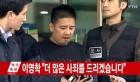 """'어금니 아빠' 이영학, 아내 사진 이용해 성매매 홍보 """"텐프로 출신"""""""