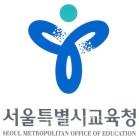 서울교육청, 중등교사 임용시험 29개 과목 966명 선발 계획