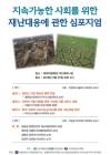 건국대 기후연구소, '지속가능 사회 재난대응 심포지엄' 27일