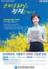방송통신대 대학원, 2018학년도 가을학기 신입생 모집