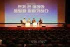 건양대, 2018 충남지역 대학생 통일 토크콘서트 열어