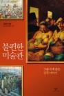 [신간] 불편한 미술관 등 5권