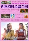 전주디지털독립영화관 '언프리티 소셜스타' 등 개봉
