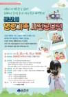 군산시, 2018 인구의 날 기념 명랑가족 사진공모전 개최