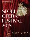 강동아트센터, 서울 오페라페스티벌 2018 개최
