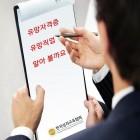 한국심리교육협회, 전액지원 이벤트로 국가전문자격증 관심대상 심리치료상담사 자격증 취득