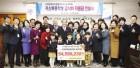 유치원총연합 광주지회, 저소득층 학생 급식비 후원