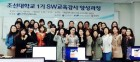 조선대 SW융합교육원 '경단여' 취업 지원