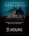 용산 '사일런트 D하우스' 오픈 기념 걸그룹 초대 공연 펼쳐