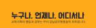 강남공무원방송, 2018년 시험대비 9급 공무원 무료 인강 6월 신교재 예판 및 7월 추가 개편
