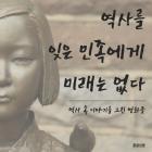 [공감신문 교양공감] 역사를 잊은 민족에게 미래는 없다, 역사 속 이야기를 그린 영화들