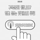 [공감신문 교양공감] 구독준비 됐나요? 믿고 듣는 팟캐스트 추천