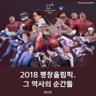 2018 평창올림픽, 그 역사의 순간들