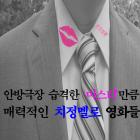 [공감신문 교양공감] 안방극장 습격한 '미스티'만큼 매력적인 치정멜로 영화들