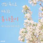 [공감신문 교양공감] 영화 속으로 떠나는 봄 나들이