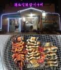 청주 장어구이 '대소직화장어구이 오창점', 영양만점 보양식 장어…자포니카 품종 100 국산 풍천장어 선봬