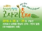 제23회 한라산 청정고사리 축제 28일 개막...안전점검 마무리