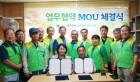 순복음사회복지관-상록헬스케어 나눔봉사단, 업무협약