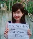 '고백부부' 장나라, 정경호 지목으로 2018 평창동계올림픽 응원