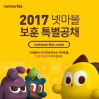 넷마블 국가보훈처와 '보훈 특별공채' 실시