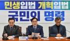 """우원식 """"민생·개혁 입법 호소, 한국당엔 소귀에 경 읽기"""""""