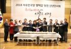 자유한국당 평택갑 신년인사회 개최