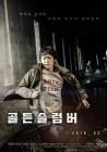 '골든슬럼버' 강동원의 원맨쇼, 설 극장가 접수할까(종합)