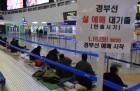 설 승차권 86만석 팔려…예매율 47%
