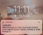 """한파경보 재난문자 발송…오늘 21시 중부 한파경보 """"노약자 외출자제"""""""
