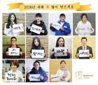 """한아름 컴퍼니 배우 11인, 설날 앞두고 팬들에 특별한 인사 """"사랑 가득한 한 해 되세요"""""""