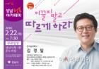 성남시 행복아카데미 야간 강연...인지심리학자 김경일 교수 초빙
