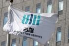 검찰, 올림픽 뒤로 미룬 '채용비리·정치자금' 수사 가속도