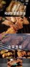 '2TV 생생정보' 26900원 민물장어·흑돼지 삼겹살·소갈빗살 무한리필집 '장어와 흑돼지' 위치는?