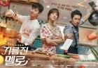 '기름진 멜로' CPI 1위, '워너원고' 2위·'시크릿마더' 7위로 신규진입