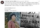'그것이 알고싶다' 강릉시 구정면서 발생한 장할머니 피살 사건 제보 받는다