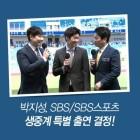 챔스 결승 중계, 박지성 SBS스포츠 객원해설 나선다