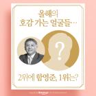 [카드뉴스]올해의 호감 가는 얼굴들…2위에 함영준, 1위는?