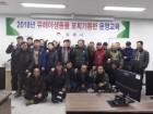 김제시,유해야생동물 포획기동반 활동 개시