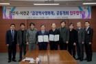 군산시·서천군,『금강역사영화제』공동개최 협약 체결