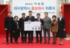 대구시, 국민타자 '이승엽' 홍보대사 위촉