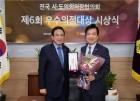 서울시의회 강성언 의원, '제6회 우수의정대상' 수상