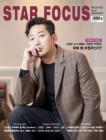 """스타포커스 표지 장식한 배우 하정우, """"삶을 잘 살아야 좋은 배우"""""""