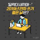 [카드뉴스]'달력이 새까매…' 2019년 연차 쓰기 좋은 날은?