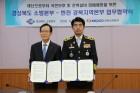 경북소방본부-한전 경북지역본부, 재난현장 공동대응 업무협약