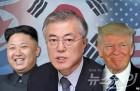 [남북회담]文·金·트럼프 이해관계… '전쟁위기'서 '제2몰타' 빚다