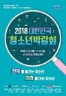 「2018 대한민국청소년박람회」 24일 군산새만금컨벤션센터에서 개막