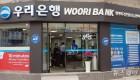 우리은행, 외국인을 위한 평택외국인일요송금센터 개점