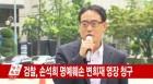 檢, 변희재 구속영장··· '최순실 태블릿PC 조작' JTBC 명예훼손 혐의